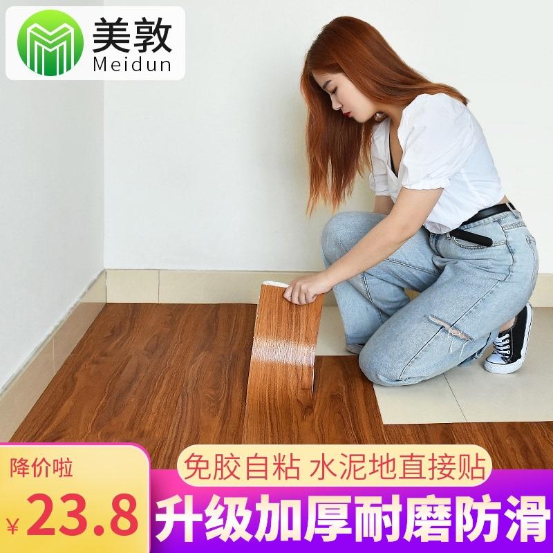 地板贴自粘加厚耐磨防水家用木纹地板垫水泥地板毛坯房pvc地板革