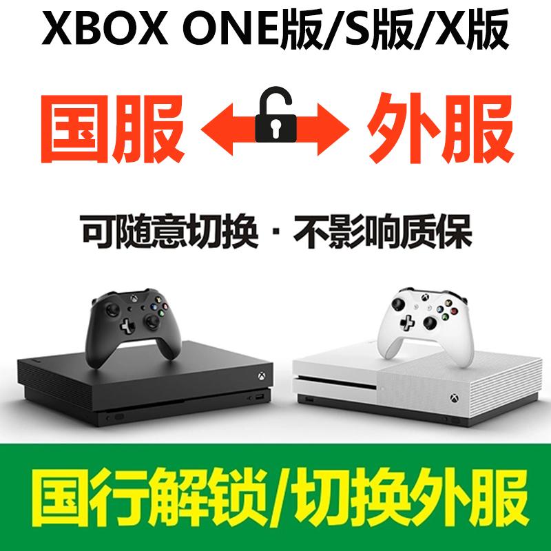 Xbox one xboxone s x государственный банк отпереть скорпион трещина переключение иностранных одежда U блюдо