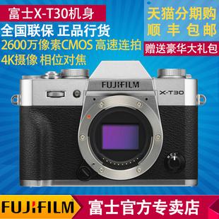 Fujifilm/富士X-T30/xt30微单数码相机 单电数码相机 4K摄像 现货价格