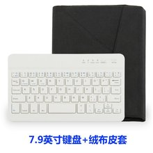 Wireless keyboard, mini computer, laser, Bluetooth, flat shell, chicken, little five, laptop protective cover, limited to external calls