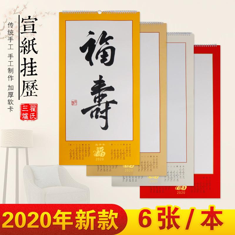 Календари бумажные Артикул 556305480120