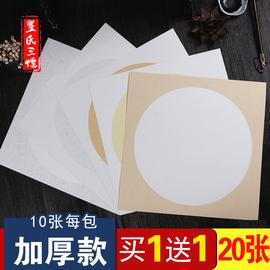 加厚宣纸国画卡纸扇面宣纸卡纸空白熟宣纸工笔画 书法专用纸镜片儿童水彩画装框用软卡圆形镜片纸生宣作品纸