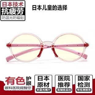 日本儿童防蓝光电视防近视护目镜