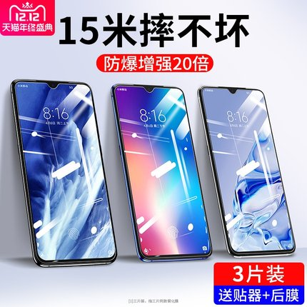 8小米9钢化膜8a手机cc9e全屏3max2mix2s青春note4x八5plus九se5g版note5/note3覆盖k20贴膜note7红米note8pro
