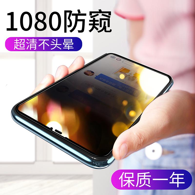 苹果x钢化膜iphonex苹果7全屏iphonexr覆盖iphone防窥8防窥膜(非品牌)