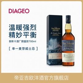 帝亚吉欧 Talisker/泰斯卡DE酒厂限定版 700ml单一麦芽威士忌洋酒