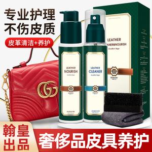 兽皮大王奢侈品皮包包清洗护理剂