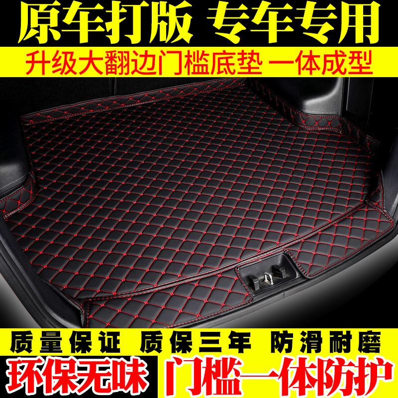 汽车后备箱垫专用于大众新朗逸速腾迈腾桑塔纳捷达宝来polo尾箱垫