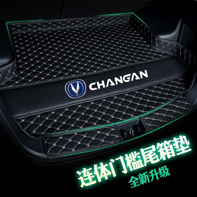汽车后备箱垫专用于长安CS55  CS35 CS75plus睿骋CC逸动DT尾箱垫