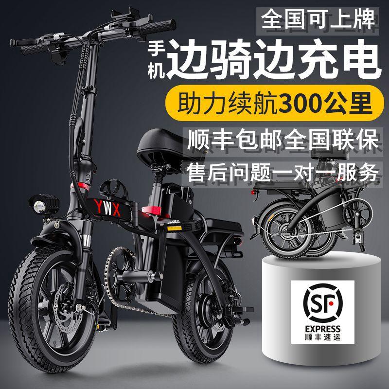代驾电动自行车折叠哪款好