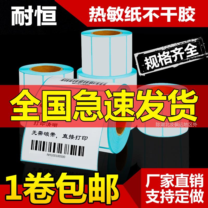 热敏标签纸40×30 50 60 70 100不干胶标签条码打印纸热敏打印纸防水商品奶茶打码电子称纸e邮宝标签贴纸手写