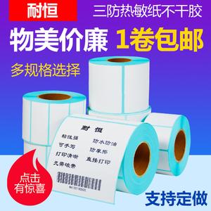 三防热敏纸不干胶40×30 50 60 70 100e邮宝标签彩色条码打印机便携式价格防水超市商品奶茶电子称纸手写贴纸