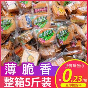 今乐香葱味迷你葱油小饼干小包装休闲零食品超薄脆整箱散装多口味