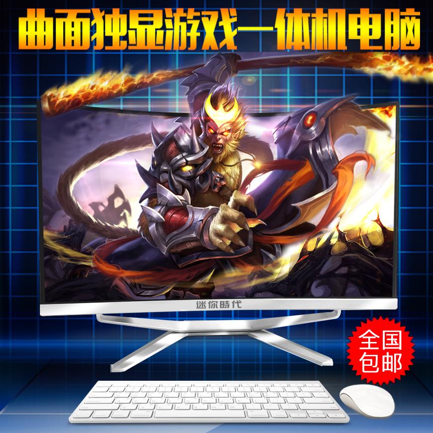 24-27寸曲面屏一体机电脑四核独显i3i5i7办公游戏家用一体机整机