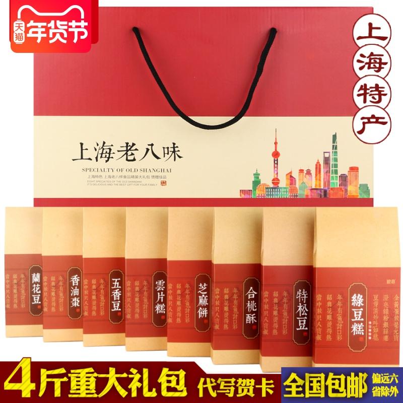 上海特产礼盒1600g过节送礼城隍庙传统糕点心老人八味小吃零食