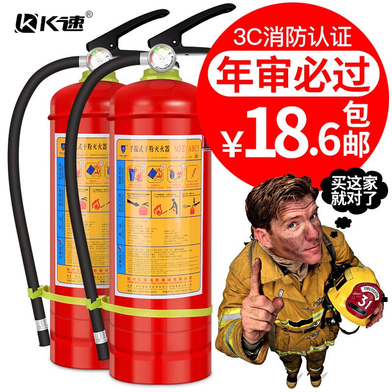 汽车用车载灭火器家用厂房用干粉灭火器1kg2kg3kg4kg年检消防器材