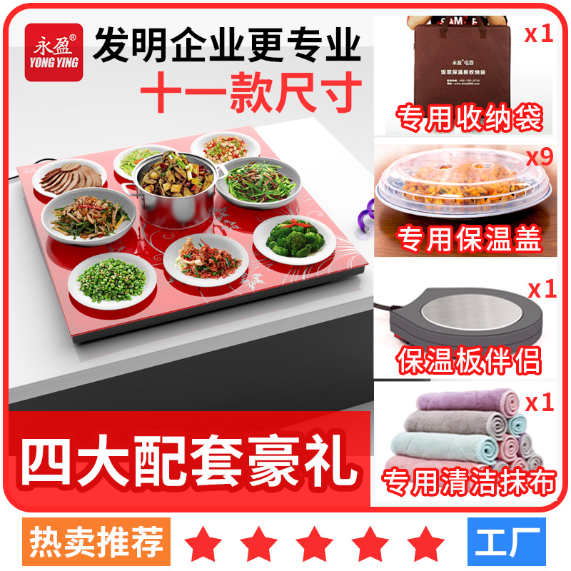 YONGYING electric appliance automatic intelligent constant temperature household food insulation board heating mat base household warm table treasure