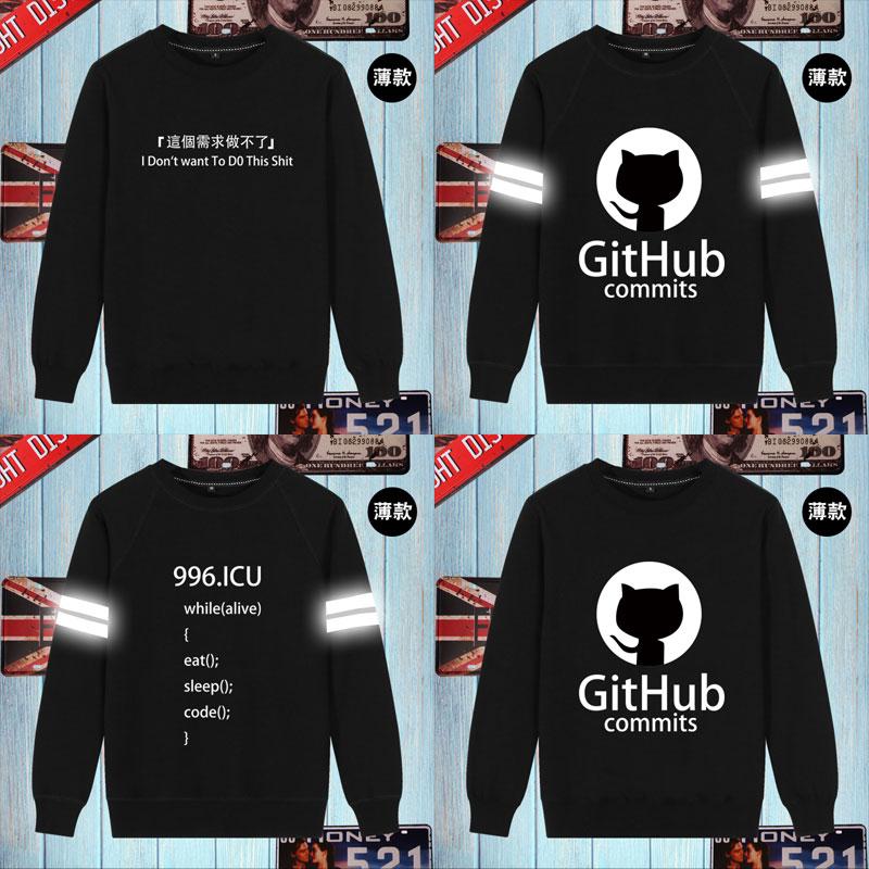 996ICU程序猿员攻城狮码农github网红个性抖音印花反光男女生卫衣