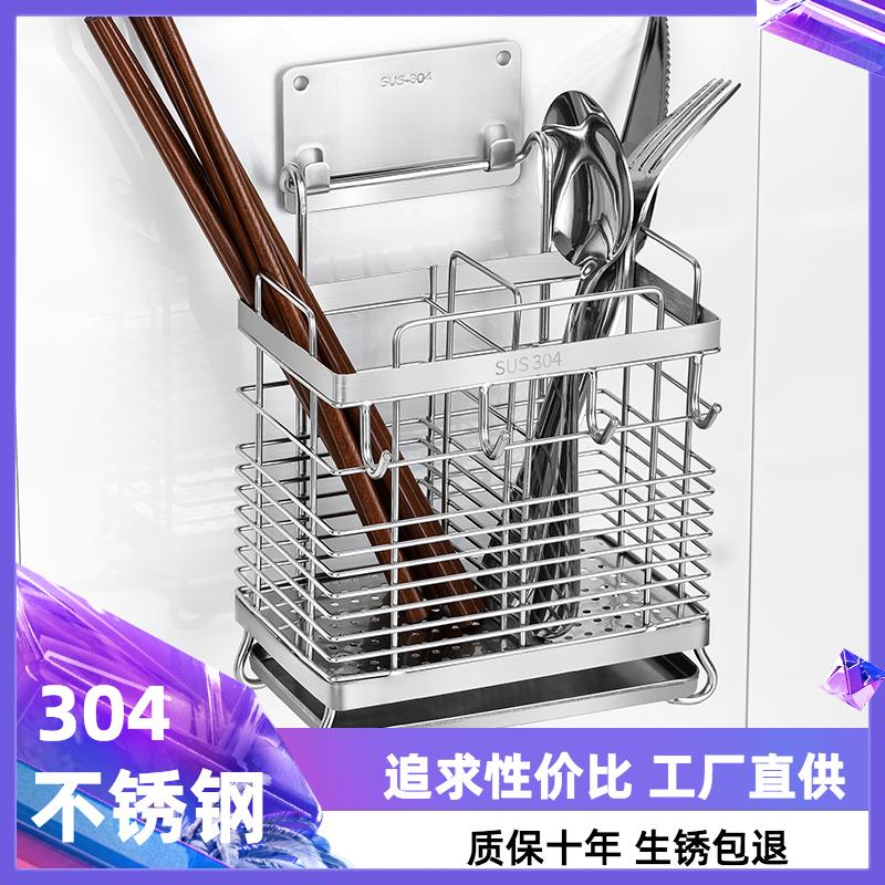 筷子筒不锈钢挂式筷子收纳盒厨房家用多功能沥水创意防霉筷笼子架
