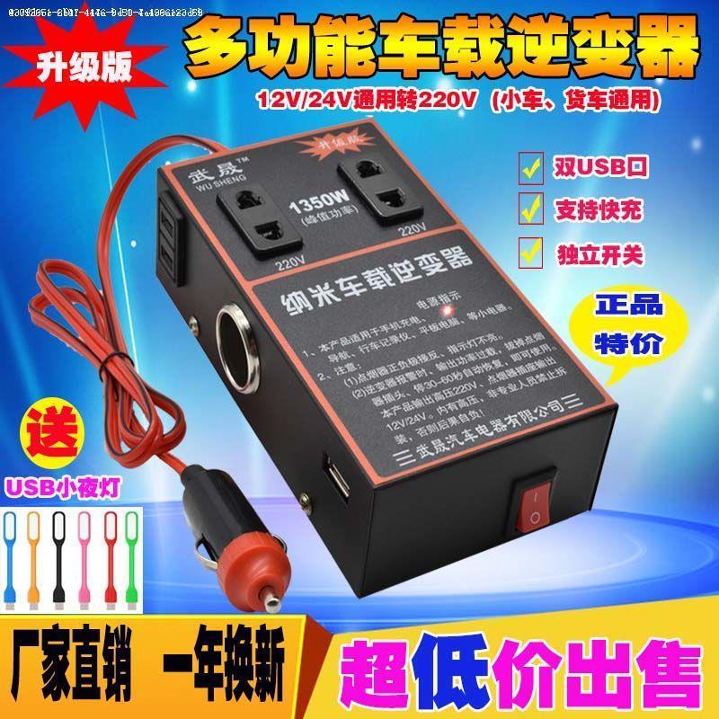 车载逆变器24v12v转220V插座汽车用纳米电源逆变噐大功率充电通用