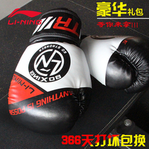 Li Ning Boxer professional training boxing Gloves adult children sanda Fighting sand bag protection gloves men and women