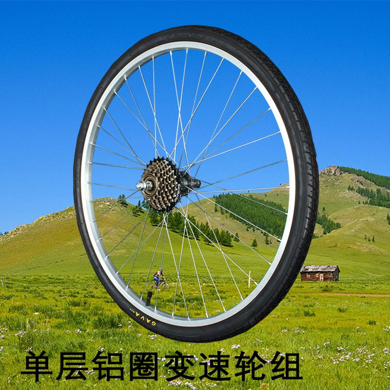 26寸变速山地自行车轮单层圈V剎轮组18/21速前后轮26x1.75/1.95胎