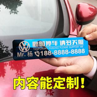 个性 车内用品移车卡贴 汽车临时停车牌不锈钢定制创意挪车电话号码