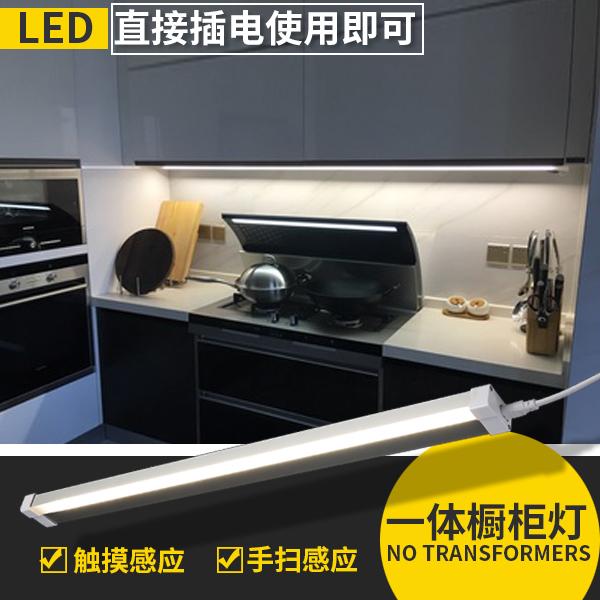 橱柜灯led柜底灯手扫厨房吊柜衣柜灯带人体感应灯无变压器带开关