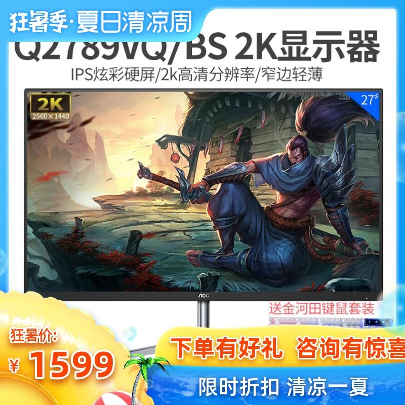 AOC 27英寸2K高清超薄IPS窄边框液晶台式电脑显示器屏Q2789VQ/BS