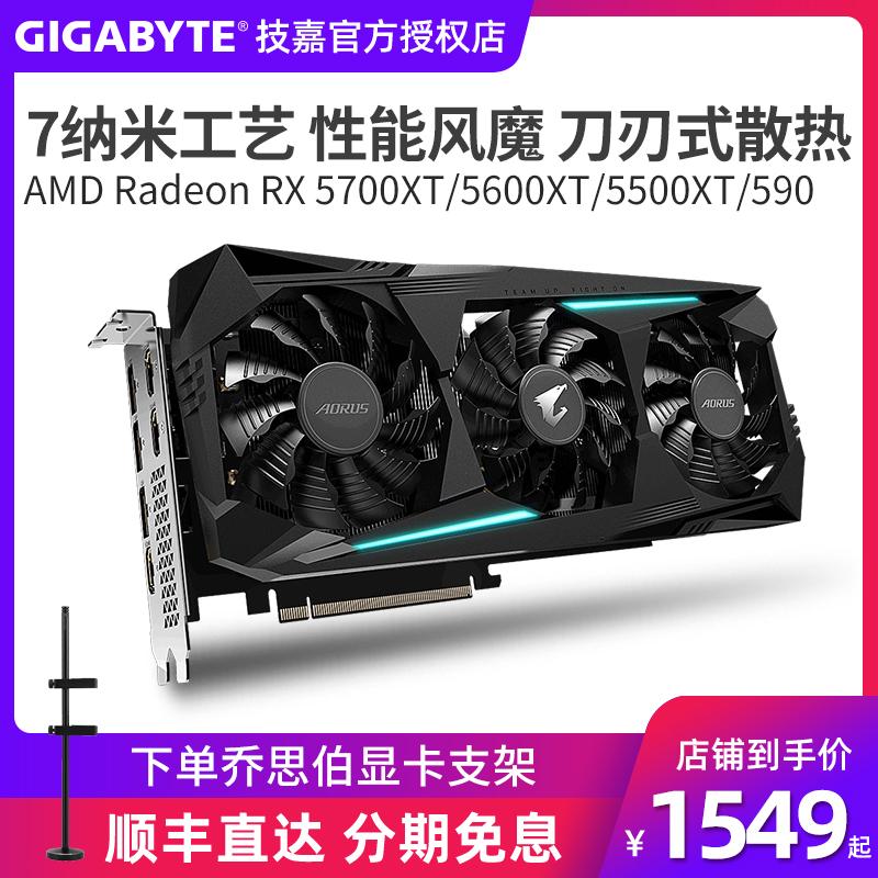 技嘉AMD RX580 RX5700XT 8GB 台式机电脑电竞显卡8G独显游戏A卡