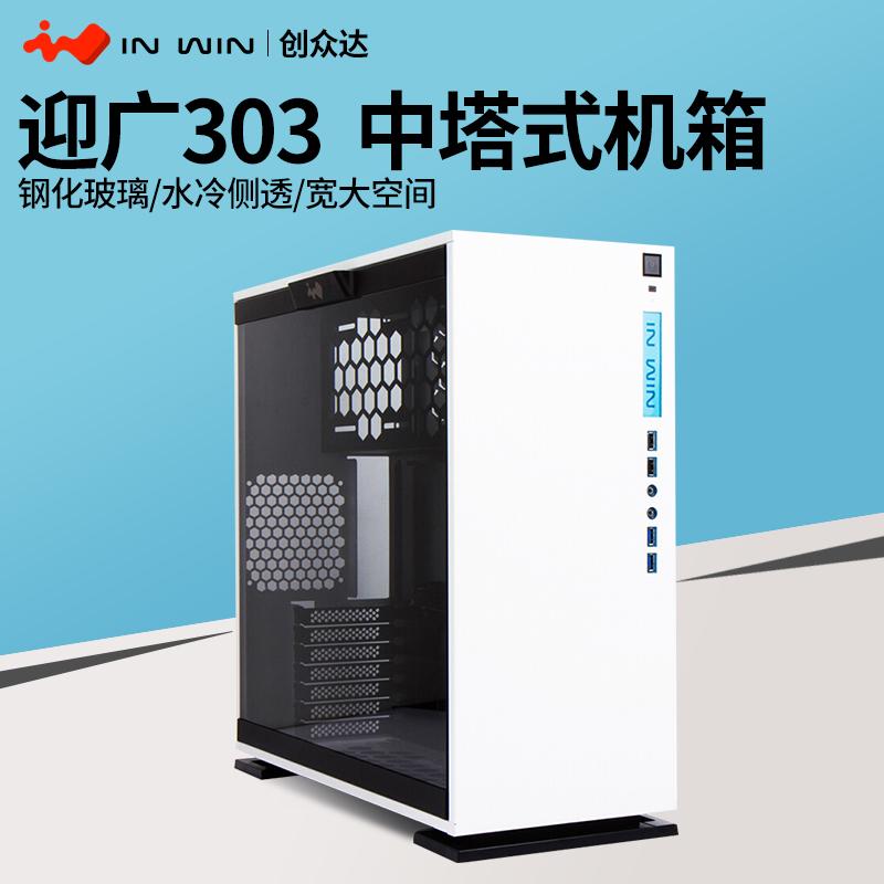 迎广in win 303 / 301 / 101透机箱限3000张券