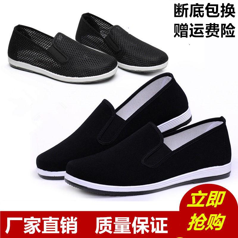 军板劳保开车老北京一脚蹬男休闲鞋