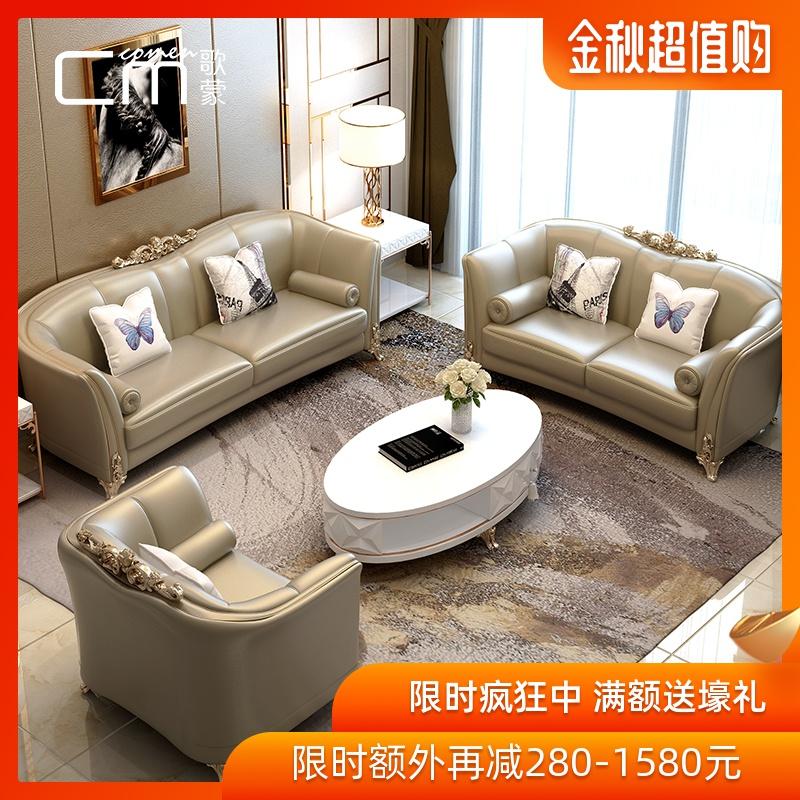 歌蒙简欧沙发真皮组合小户型客厅简约奢华欧式实木皮沙发123组合2626.00元包邮