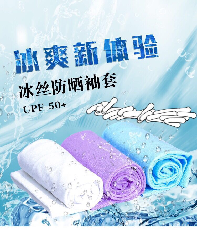 Ice summer sunscreen womens and mens Sleeves UV sleeves ice silk summer ice sleeve gloves thin cycling arm guard arm