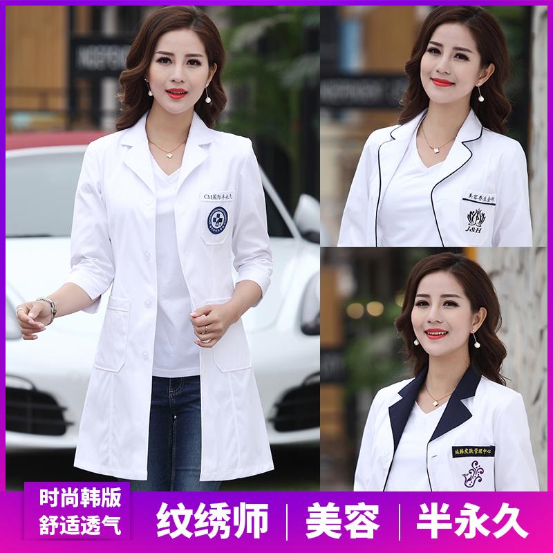 皮肤管理美容院美容师纹绣师工作服女白大褂长袖短袖医生护士药店