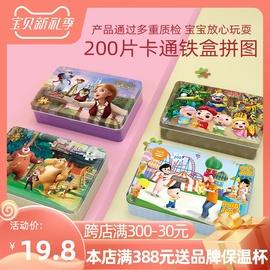 乖俏200片拼图儿童益智铁盒2-6岁幼儿园宝宝男孩女孩益智木质玩具