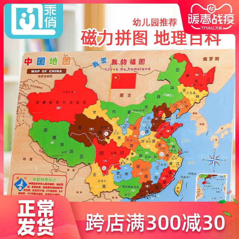 磁性中国世界地图拼图儿童益智力3开发4女孩6男孩8岁木质磁力玩具