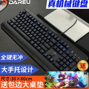 达尔优LK165青轴游戏机械键盘吃鸡外设