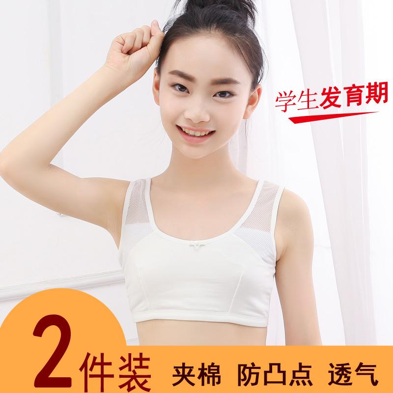 女童小背心9-10-11-12-13-15岁小学生女孩纯棉文胸大童内衣胸罩