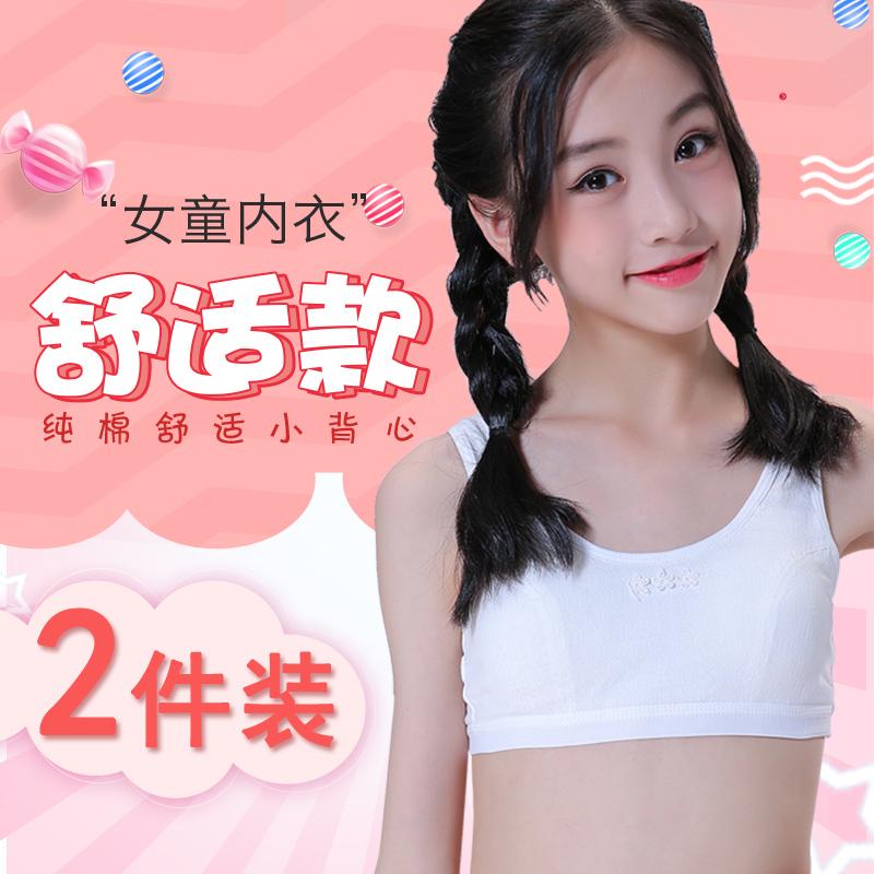 发育期小背心11-12-13-14-15岁女孩大童初中小学生少女文胸内衣薄