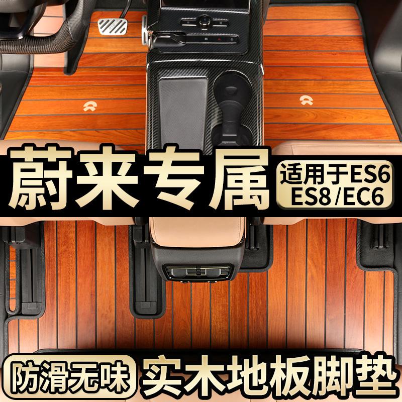 蔚来ES6专用脚垫汽车实木地板脚垫ES8脚垫蔚来ES6内饰配件改淘宝优惠券
