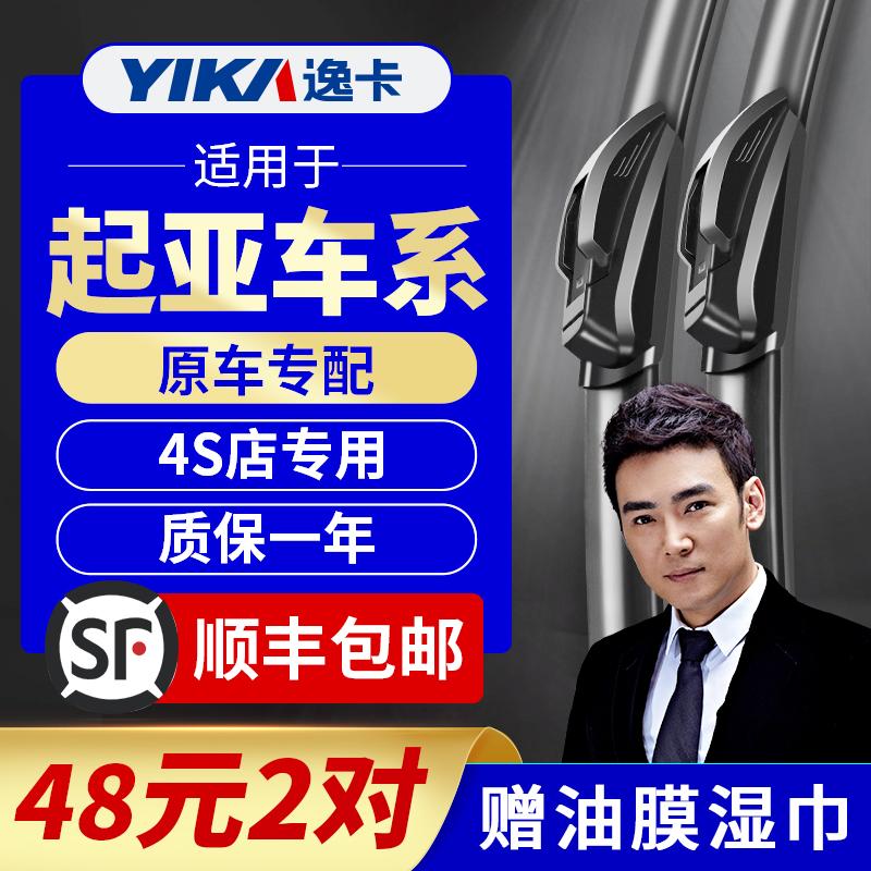 逸卡起亚K3雨刮器智跑K5原厂福瑞迪K2/K4无骨KX3原装雨刷器片胶条