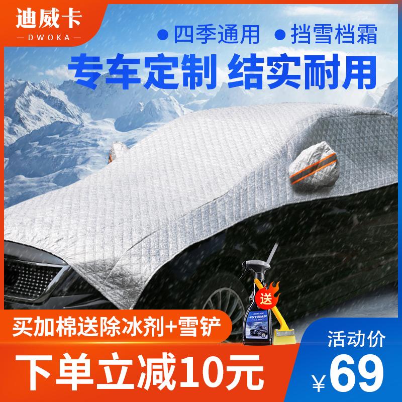 汽车遮雪挡前档风玻璃防雪盖布车用遮阳帘冬季车窗挡霜挡雪防冻罩