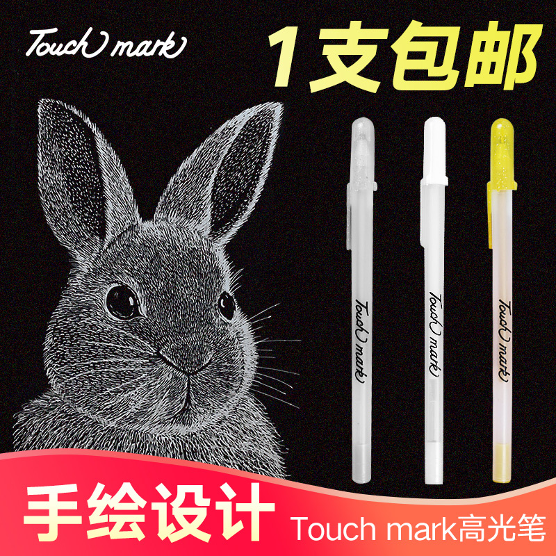 Touch mark高光笔手绘设计diy创意油漆笔美术高光点缀笔油性防水勾线记号笔一支包邮银色笔金色手绘高光白笔