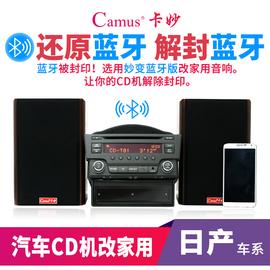 汽车载蓝牙cd机改家用音响适用于日产轩逸奇骏天籁骐达逍客阳光