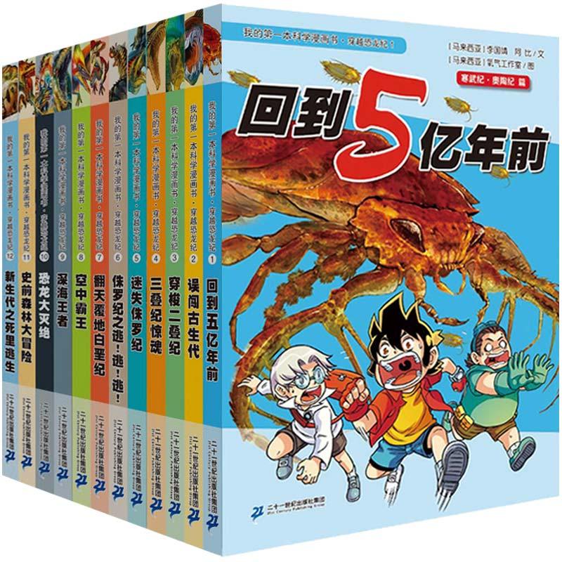 穿越恐龙纪全套12册我的第一本科学漫画书回到5亿年前少儿科普百科儿童知识书籍读物小学生课外6-7-8-9-10-11-12岁