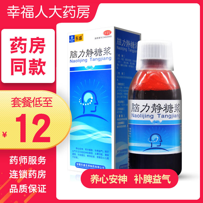 Dongsheng naolijing syrup 168ml neurasthenia, dizziness, tonifying spleen and Qi