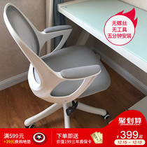 Home computer Chair Students learn to write modern simple study chair ergonomic Chair office chair rotating Chair