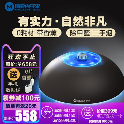 魔光球空氣凈化器網店地址,魔光球v600t真的有用嗎