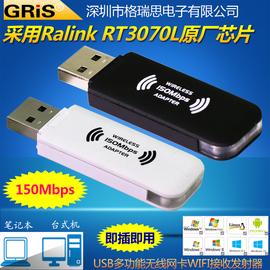 GRIS USB无线网卡 免驱动雷凌RT3070L台式机笔记本电脑wifi接收发射器AP大功率Kali点歌机手机平板电视机顶盒图片